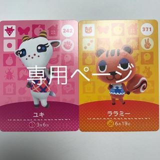 ニンテンドー3DS(ニンテンドー3DS)のYUKA様専用ページ(キャラクターグッズ)