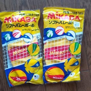 ミカサ(MIKASA)の値下げ☆ソフトバレーボール2つセット☆公式認定球☆MS-M78☆ミカサ(バレーボール)
