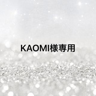 KAOMI様専用(リング(指輪))