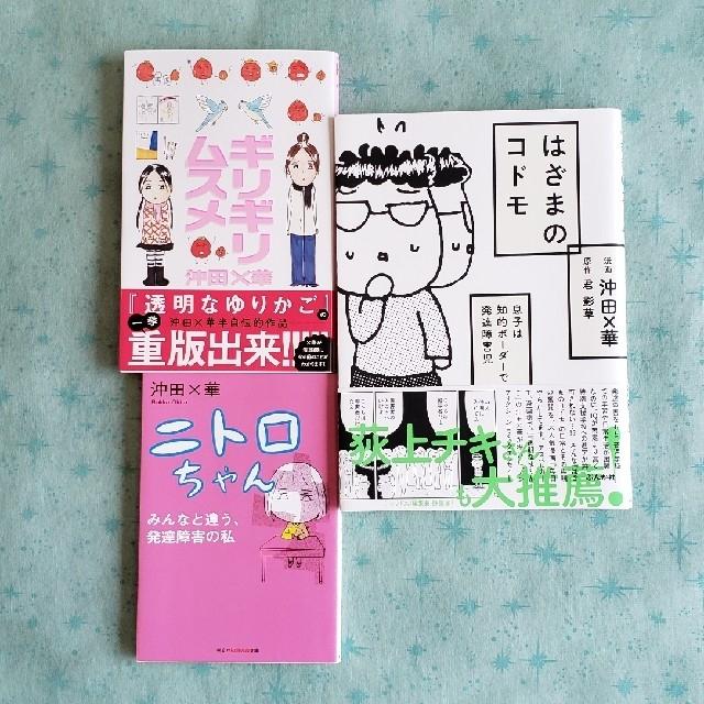 沖田×華 はざまのコドモ ギリギリムスメ ニトロちゃん エンタメ/ホビーの漫画(女性漫画)の商品写真