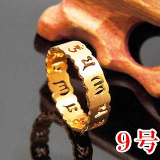 マントラ魔除けリング9号 ゴールド(リング(指輪))