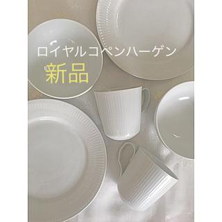 ロイヤルコペンハーゲン(ROYAL COPENHAGEN)の新品/ロイヤルコペンハーゲンホワイトフルーテッド、マグカップ、ボウル、プレート(食器)