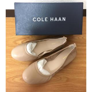 コールハーン(Cole Haan)の新品!コールハーン   ベージュバレエシューズ(バレエシューズ)