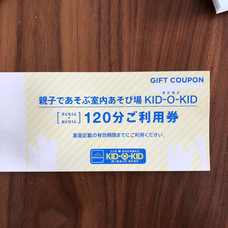 ボーネルンド(BorneLund)のボーネルンド KID-O-KID120分利用券(2000円相当)(遊園地/テーマパーク)