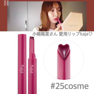 Sephora - こじはる愛用★KAJA(カジャ)★ Be Mine★ハート リップ グロス
