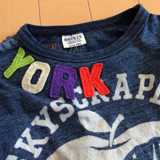 BREEZE(ブリーズ)の【BREEZE】Tシャツ 110㎝ キッズ/ベビー/マタニティのキッズ服 男の子用(90cm~)(Tシャツ/カットソー)の商品写真