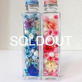 グラデーションピンク&ブルー ハーバリウム 四角瓶 2本セット(その他)