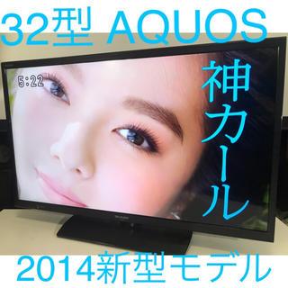 アクオス(AQUOS)の【高級マットフレーム】32型 LED液晶テレビ AQUOS(テレビ)