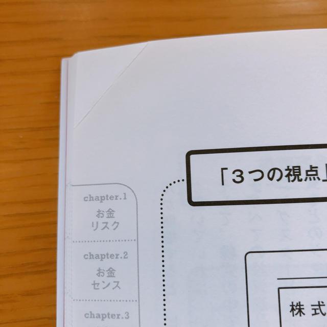 角川書店(カドカワショテン)の最安値 20代で知っておきたいお金のこと エンタメ/ホビーの本(ビジネス/経済)の商品写真