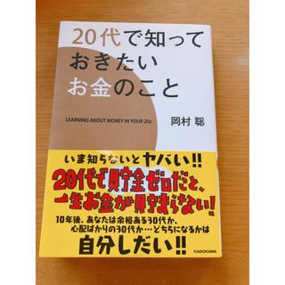 角川書店 - 最安値 20代で知っておきたいお金のこと