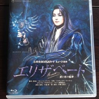 宝塚 Blu-ray 宙組 エリザベート(舞台/ミュージカル)