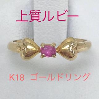 鑑定済み 上質 ルビー K18  ゴールド リング 指輪(リング(指輪))