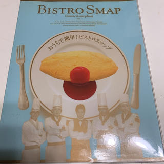 スマップ(SMAP)のおうちで簡単!ビストロスマップ(料理/グルメ)