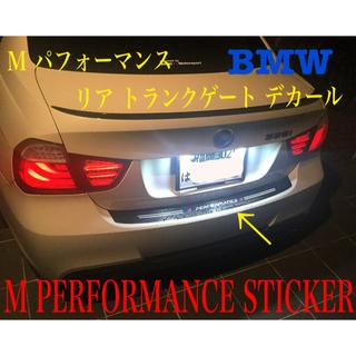 BMW - BMW Mパフォーマンス リア トランク プロテクター ステッカー カーボン柄