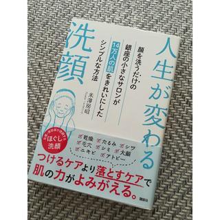 人生が変わる洗顔(ファッション/美容)