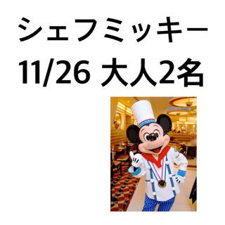 Disney - シェフミッキー 予約
