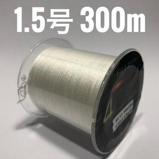 つとむ様 専用出品 PEライン 1.5号 300m ホワイト(釣り糸/ライン)