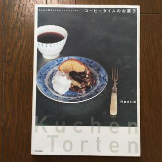 コーヒータイムのお菓子 門倉多仁亜 門倉タニア(料理/グルメ)