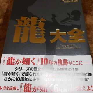 龍大全 『龍が如く』シリーズ10周年記念本(ゲーム)