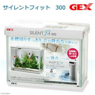GEX サイレントフィット 300 水槽セット