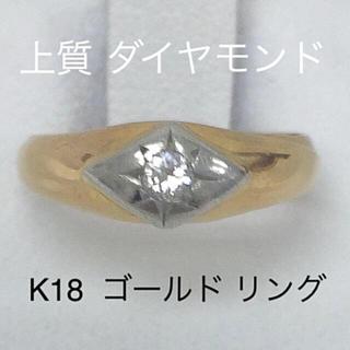 鑑定済み 上質 ダイヤモンド K18  ゴールド リング 指輪(リング(指輪))