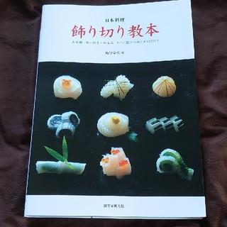 飾り切り教本(料理/グルメ)