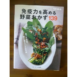 ☆野菜料理本☆免疫力を高める野菜おかず139 (料理/グルメ)