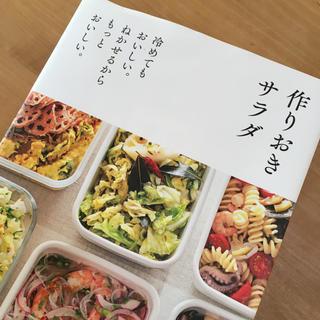 作りおきサラダ(料理/グルメ)