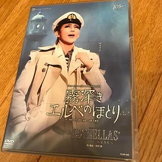 霧深きエルベのほとり 宝塚 DVD(舞台/ミュージカル)