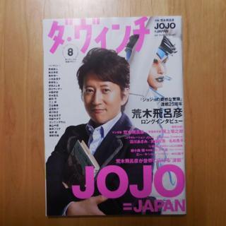 ダ・ヴィンチ 2012年8月号(文芸)