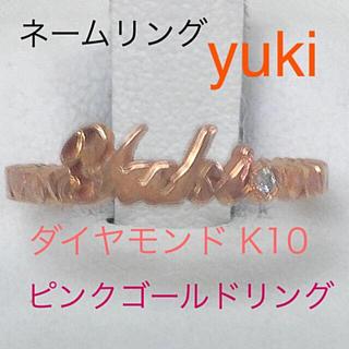 鑑定済み ネームリング yuki ダイヤモンド K10 ピンクゴールド リング (リング(指輪))