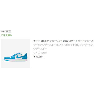 NIKE - nike sb air jordan 1 low UNC 26.5cm aj1