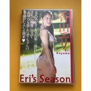 〈アイドルDVD〉香山エリ Eri's Season(アイドル)