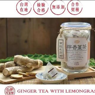 台湾茶 レモングラスジンジャー茶