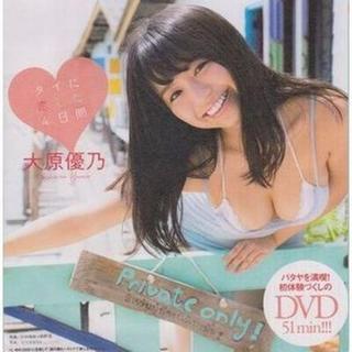 ◆新品!DVD■大原優乃『タイに恋した4日間』●初体験づくしのDVD◆(アイドル)