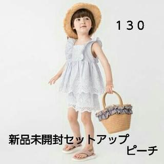 プティマイン(petit main)の新品未開封☆プティマイン セットアップ130(その他)