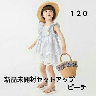 petit main - 新品未開封☆プティマイン セットアップ120