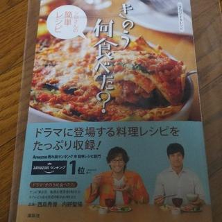 講談社 - 【超美品】きのう何食べた?公式ガイド&レシピ