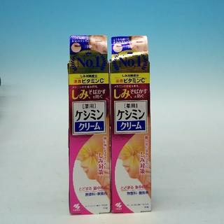コバヤシセイヤク(小林製薬)の新品 ケシミンクリーム・2点セット(フェイスクリーム)
