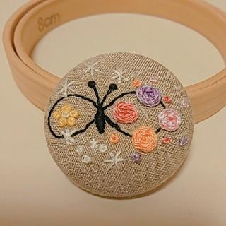 ミナペルホネン(mina perhonen)のミナペルホネン choucho お花の刺繍 ヘアゴムまたはブローチ ハンドメイド(ブローチ/コサージュ)