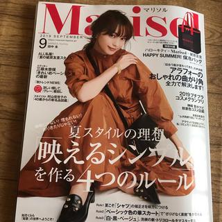集英社 - マリソル 9月号