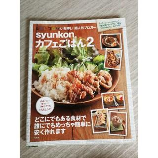 タカラジマシャ(宝島社)のshunkonカフェごはん2(料理/グルメ)