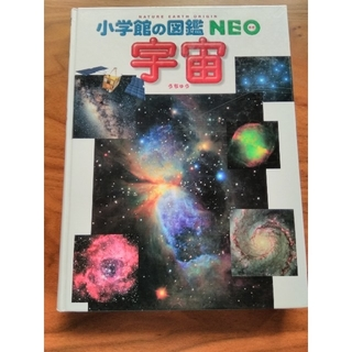 ショウガクカン(小学館)の小学館の図鑑 NEO  宇宙(科学/技術)