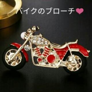 レッドバイクのブローチです。(Gジャン/デニムジャケット)