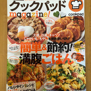 クックパッド  マガジン(料理/グルメ)