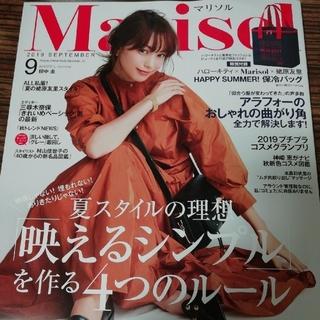 集英社 - 最新号 マリソル 9月号 雑誌のみ 付録なし