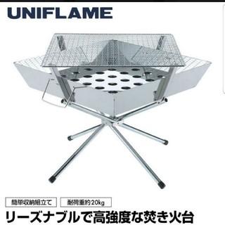 ユニフレーム(UNIFLAME)の【新品】ユニフレーム ファイアグリル(ストーブ/コンロ)