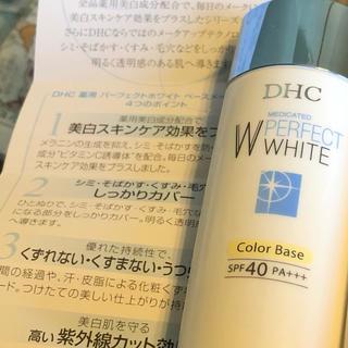ディーエイチシー(DHC)のDHCコントロールカラー  日焼け止め下地(コントロールカラー)