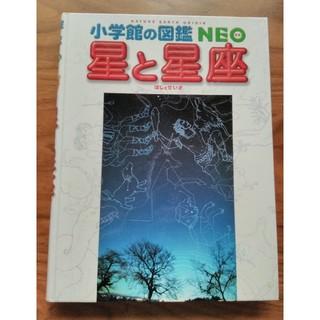 小学館 - 小学館の図鑑 NEO  星と星座