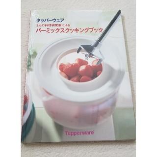 Tupperware     【新品・未使用】バーミックス本(料理/グルメ)